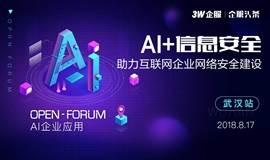 AI+信息安全——助力互联网企业网络安全建设