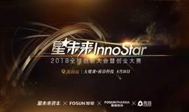 """复星""""星未来Innostar""""2018全球创业大赛8.30大健康+前沿科技深圳站"""