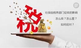 """创业那些事之税务篇 """"梦创广中""""2018年广中路街道创业系列活动"""