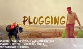"""东湖公园""""放生&拾荒慢跑""""plogging 活动"""