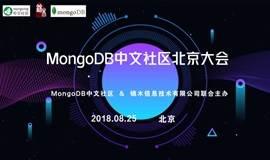 2018年MongoDB中文社区 北京大会