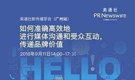 美通社新传播茶会(广州站)——如何准确高效地进行媒体沟通和受众互动,传递品牌价值
