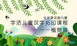 """""""生如夏花朝与暮""""—— 活版印刷体验&汉字文化"""