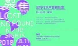 【青企20周年暨文化节系列活动】裂焦 • 及时行乐声音实验室