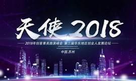 (中国·苏州)2018创客菁英路演峰会|必创天使