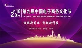 2018第九届中国电子商务文化节