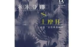 """米米亚娜×土摩托:迎接""""女性单身时代"""""""
