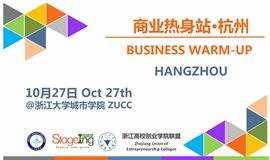 商业热身站·杭州  Business Warm-up in Hangzhou