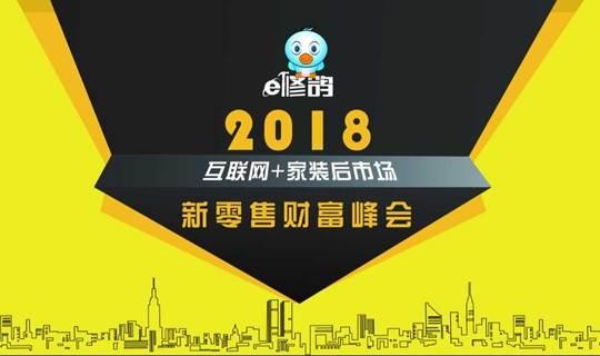 2018互联网+家装后市场新财富峰会
