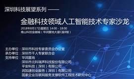 深圳科技展望系列-金融科技领域人工智能技术专家沙龙