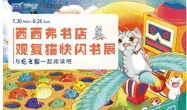 观复猫说爱你——西西弗书店观复博物日