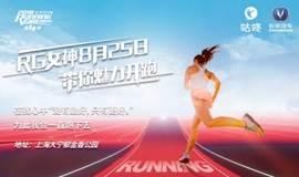 长安新能源CS75PHEV 2018 Running Girl 第四季