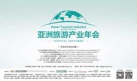 2018亚洲旅游产业年会