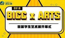 2018 bicc x arts 首届学生艺术展即将开幕 | 在绿荫缭绕中走进艺术的世界