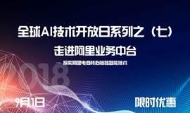 全球AI技术开放日系列 7— 走进阿里业务中台
