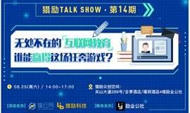 猎励Talk Show第十四期:无处不在的互联网教育,谁能赢得这场狂奔游戏?