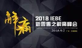 2018IEBE新零售之解痛峰会·上午主论坛(免费)