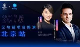 Buddy╳ BOBIPAY区块链项目路演北京站