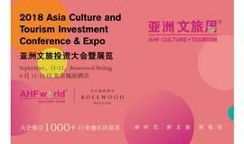 2018 AHF 亚洲文旅投资大会暨展览