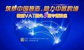 筑梦中国智造,助力中欧跨境-亚马逊欧洲VAT税务那些你不知道的事(第三期进阶培训讲座)