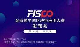 金链盟中国区块链应用大赛发布会