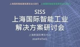 上海国际智能工业解决方案研讨会