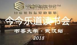 武汉顶级企业家盛会—书香大学@武汉站
