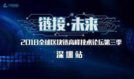 """""""2018链接未来""""全球区块链高峰技术论坛第三季--深圳站"""