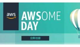 【限时免费】AWSOME DAY 2018·西安站(2018.09.11)
