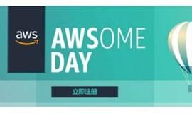 【限时免费】AWSOME DAY 2018·西安站(2018.09.11)