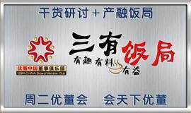 【邀您参加】8月21日主题:研讨场景革命带来的真假商机!(第125期优董三有饭局)