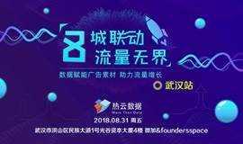 八城联动,流量无界——数据赋能广告素材,助力流量增长—武汉站