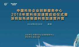 中国科协项目匹配会现场观众