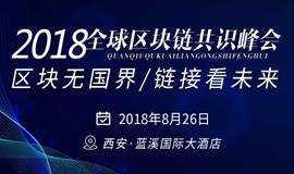 2018全球区块链共识峰会西安站-区块无国界,链接看未来