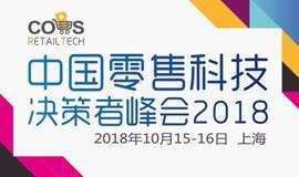 中国零售科技决策者峰会2018