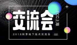 FreeCodeCamp 2018上海秋季交流会