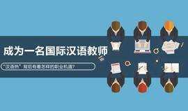 如何成为一名国际汉语教师