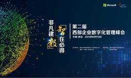 第二届西部企业数字化管理峰会--微软西北唯一年度官方盛宴
