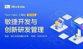 Tech Talks 上海站,敏捷开发与创新研发管理!