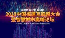2018中国福建互联网大会暨智慧城市高峰论坛