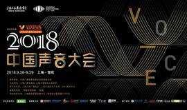 2018中国声音大会