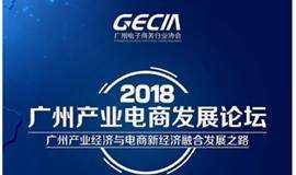 2018年广州产业电商发展论坛