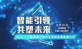 2018 深圳人工智能前沿技术可持续发展高峰论坛