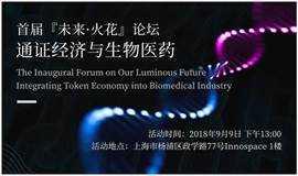 首届『未来·火花』论坛:通证经济与生物医药