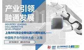 中国电子合作伙伴大会·上海(集成电路领域产业对接)