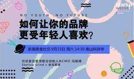 """""""不年轻,无未来!"""" Startup Grind深圳访谈新潮派美食社交平台食货星球创始人"""