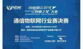 """创新南山2018""""创业之星""""大赛通信物联网行业赛决赛"""