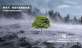 寒冬下,创业与投资的未来