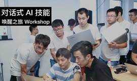 对话式 AI 技能前沿探索与开发演练 | 唤醒之旅 Workshop 上海站