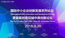 国际中小企业创新发展系列论坛——暨首届创意双城中英创新论坛